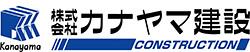株式会社カナヤマ建設